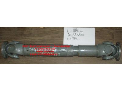 Вал карданный основной без подвесного L-1040, d-165, 8 отв. H HOWO (ХОВО)  фото 1 Иркутск