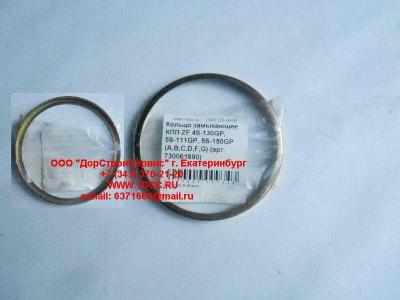Кольцо замыкающее КПП ZF 4S-130GP, 5S-111GP, 5S-150GP (A,B,C,D,F,G) КПП (Коробки переключения передач) 730061890 фото 1 Иркутск