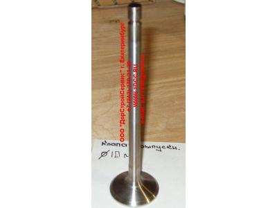 Клапан выпускной d-9, D-41 H3 HOWO (ХОВО) VG1540050014 фото 1 Иркутск