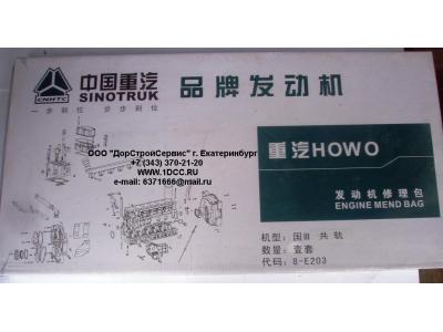 Комплект прокладок на двигатель H3 HOWO (ХОВО) WD615E3-XLB фото 1 Иркутск