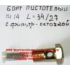 Болт пустотелый М14 с фильтр-сеткой (штуцер топливный) H HOWO (ХОВО) 90003962612 фото 2 Иркутск